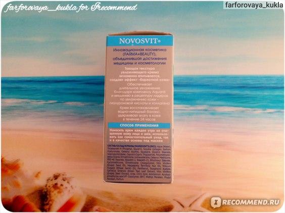 Увлажняющий крем для лица NOVOSVIT Aquanti фото
