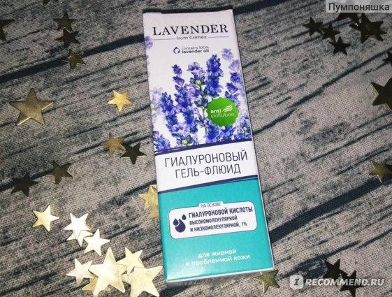 Гель-флюид Крымская Роза Гиалуроновый  для лица LAVENDER для жирной и проблемной кожи фото