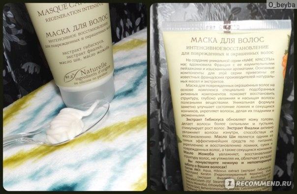 Маска для поврежденных и окрашенных волос КАФЕ КРАСОТЫ Le Cafe de Beaute Интенсивное восстановление фото