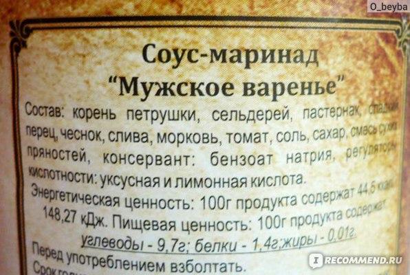 Соус-маринад Evald Мужское варенье фото
