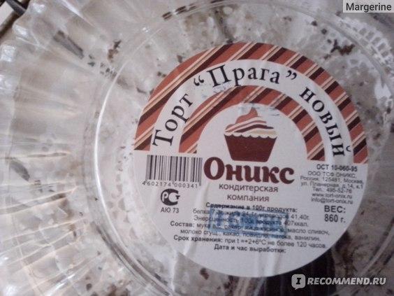 Торт ООО ТСФ ОНИКС  Прага фото