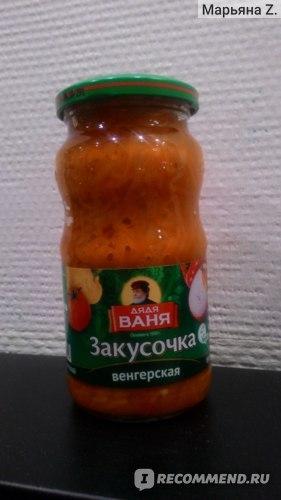 """Консервы овощные Ярмарка Дядя Ваня Закусочка """"Венгерская"""" фото"""