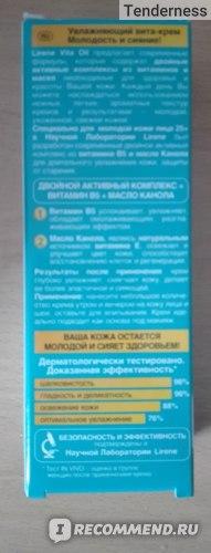 Крем для лица Lirene Vita oil увлажняющий вита-крем 25+ фото