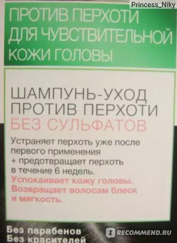 Шампунь от перхоти Vichy DERCOS Anti-dandruff Sensitive (для чувствительной кожи головы) фото