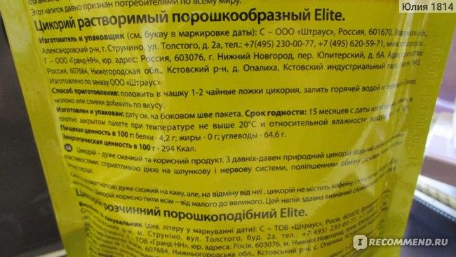 Цикорий Elite Health Line растворимый порошкообразный фото