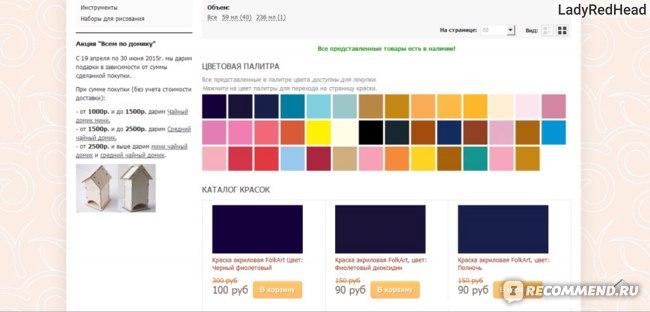 Ассортимент красок Plaid FolkArt