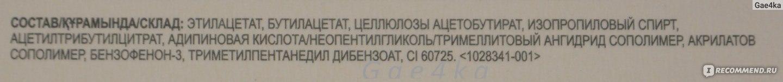 """Верхнее покрытие для ногтей Avon """"Экстра-стойкость и блеск"""" - СОСТАВ"""