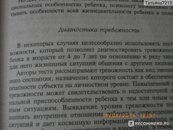 Настольная книга практического психолога. Рогов Евгений фото