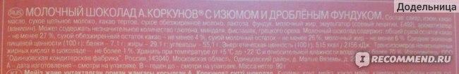Шоколад Коркунов Молочный с изюмом и дробленным фундуком  фото