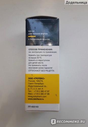 Витамины Solopharm ДэТриФерол витамин D в каплях  фото