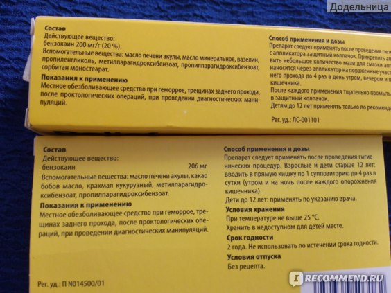 Средства д/лечения геморроя Bayer  (SAGMEL) Мазь Релиф Адванс - местное обезболивающее средство фото