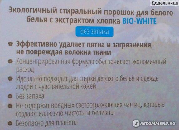 Порошок стиральный концентрированный BioMio Bio-white фото