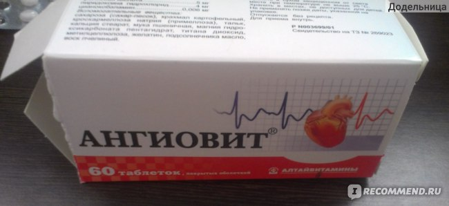 Витамины АЛТАЙВИТАМИНЫ ЗАО Ангиовит фото