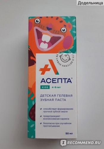 Детская зубная паста Асепта  Kids 3-8 фото