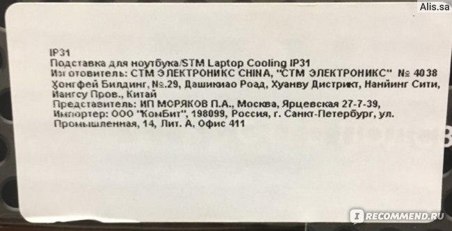 Охлаждающая подставка для ноутбука STM IP31 фото
