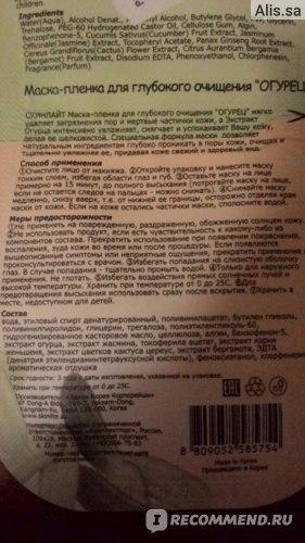 "Маска-пленка для кожи лица Skinlite для глубокого очищения ""Огурец"" фото"