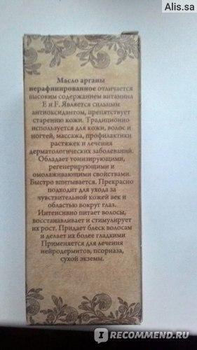 Масло косметическое СпивакЪ из обжаренных плодов Арганы нерафинированное фото