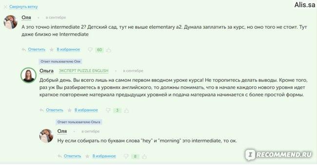 Скриншот комментариев под заданием
