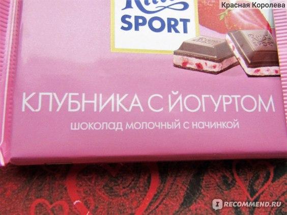 Молочный шоколад Ritter Sport с отборной клубникой в нежном йогурте фото