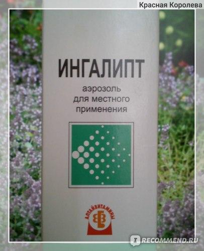 Антисептическое средство Алтайвитамины Ингалипт  фото