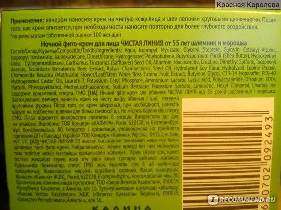 Крем для лица ночной Чистая линия Фито-крем шлемник байкальский и морошка от 55лет  фото