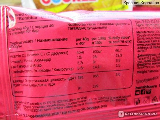 """Протеиновое печенье Bombbar Низкокалорийное """"Вишня"""" фото"""