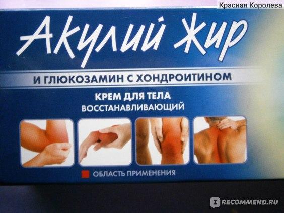 "Крем ""ЗАО"" ""Лаборатория Эманси"" Акулий жир и глюкозамин с хондроитином для тела при разрушении суставов восстанавливающий  фото"