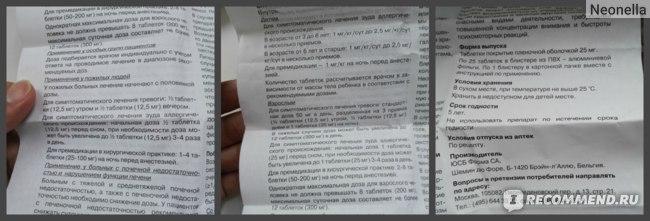 Средства д/лечения нервной системы  АТАРАКС (ATARAX) фото