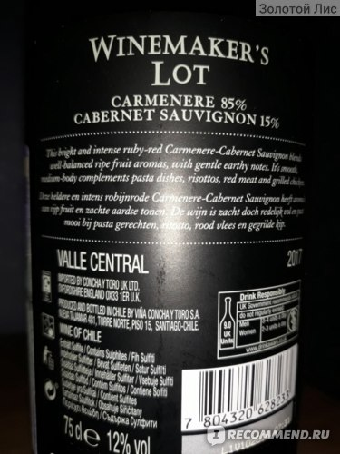 Вино красное сухое Winemaker's Lot Carmenere-Cabernet Sauvignon фото