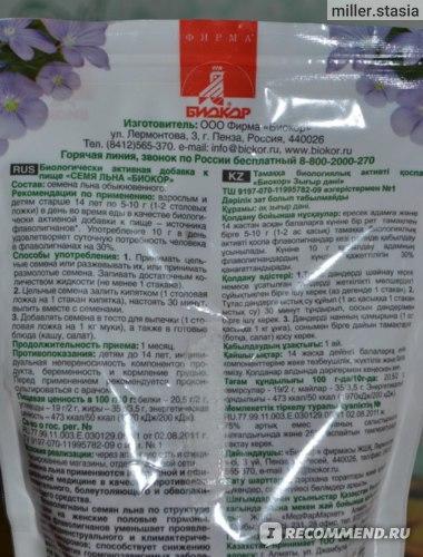 Отзывы О Семени Льна Кому Помогло Похудеть. Семена льна для похудения - дёшево и эффективно