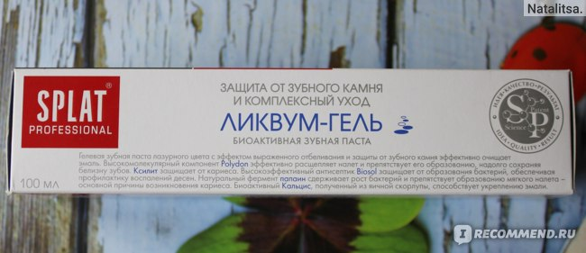 """Зубная паста SPLAT """"Ликвум гель"""" фото"""