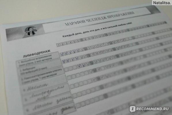 """Марафон """"Челлендж Преображения"""" Натальи Наконечной фото"""
