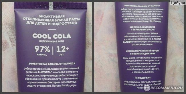 Зубная паста SPLAT Smilex Cool Cola Биоактивная отбеливающая для детей и подростков фото