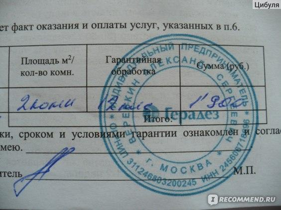 """Центр дезинфекции """"Герадез"""", Киров фото"""