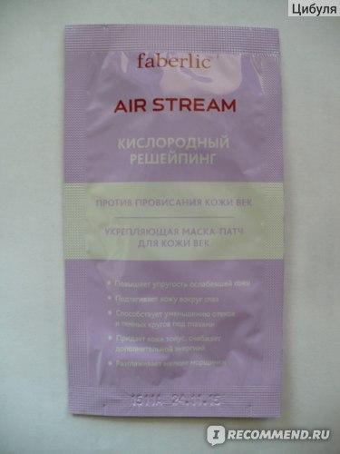 Маска-патч для кожи век Faberlic Серии Air Stream линии Кислородный Решейпинг фото