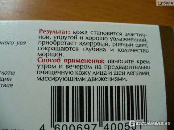 Крем для лица Невская косметика Женьшеневый омолаживающий фото
