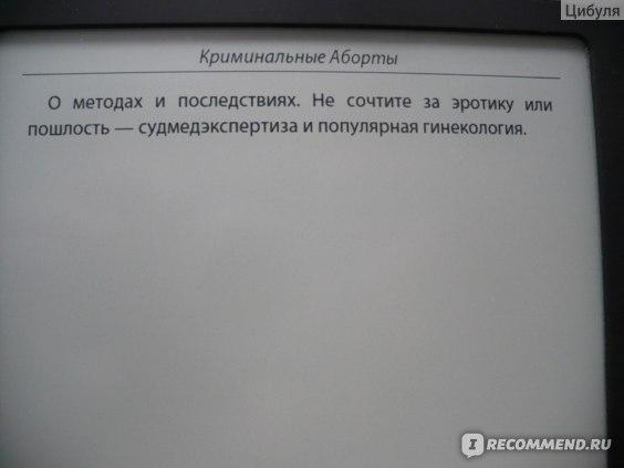 АНДРЕЙ ЛОМАЧИНСКИЙ КРИМИНАЛЬНЫЕ АБОРТЫ СКАЧАТЬ БЕСПЛАТНО