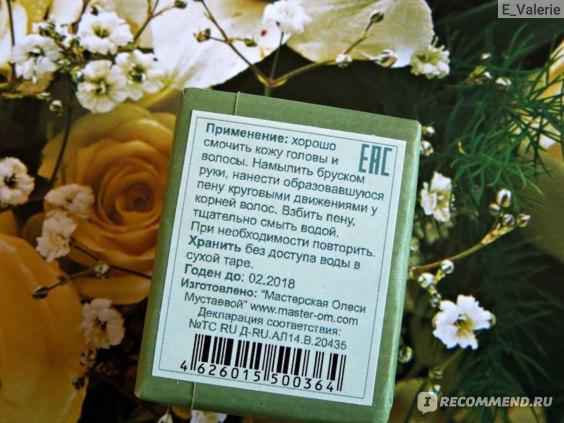 Твердый шампунь Мастерская Олеси Мустаевой Амла фото