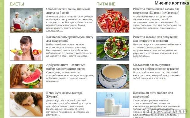 Чайно молочная диета отзывы