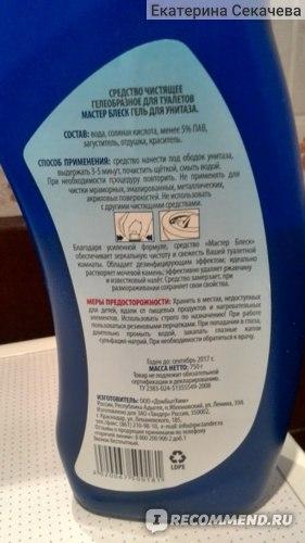 Чистящее средство для туалета состав 5-15 нпав, до 5 этанола, до 10 этоксилированного изодеканола, д фото
