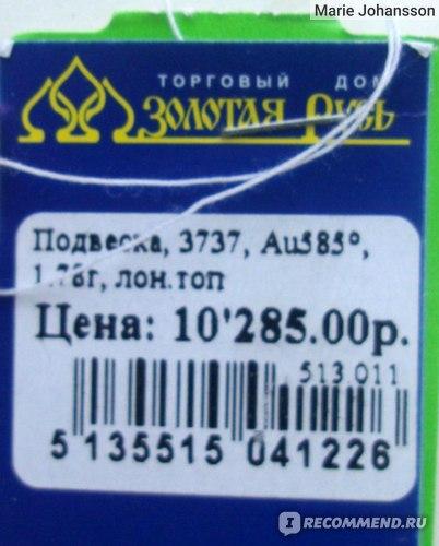 "Подвеска ООО ""СБ Голд"" Артикул ПК-03/3737 Л фото"