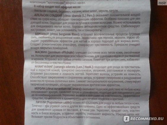 """Набор эфирных масел BOTANIKA """"Эротика"""" фото"""