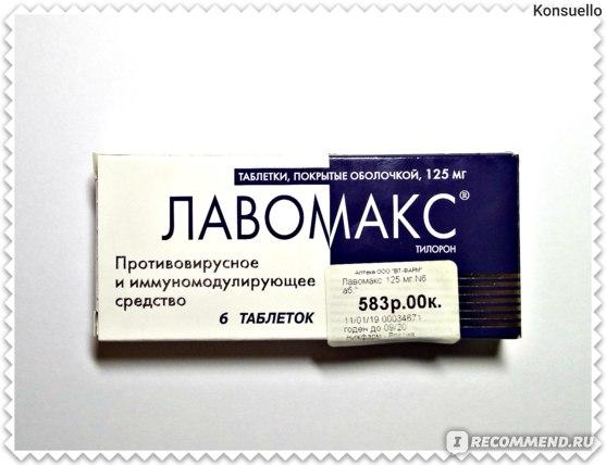 Противовирусные средства Нижфарм Лавомакс фото