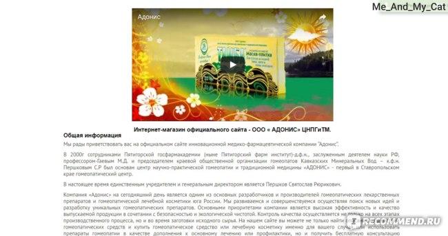 Сайт Адонис - интернет магазин фото