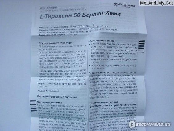 Похудение С Помощью Л Тироксина.