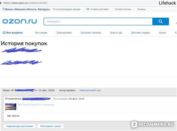 Озон Бай Беларусь Интернет Магазин Минск