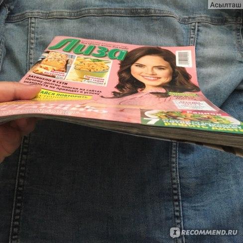 Журнал Лиза
