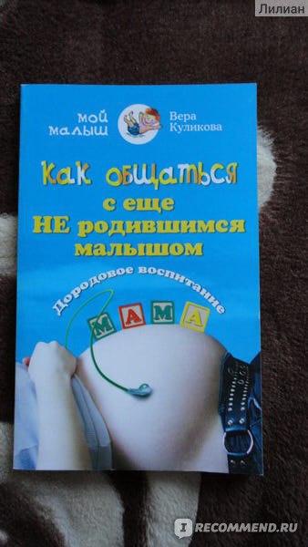 Как общаться с еще не родившимся малышом, Вера Куликова фото