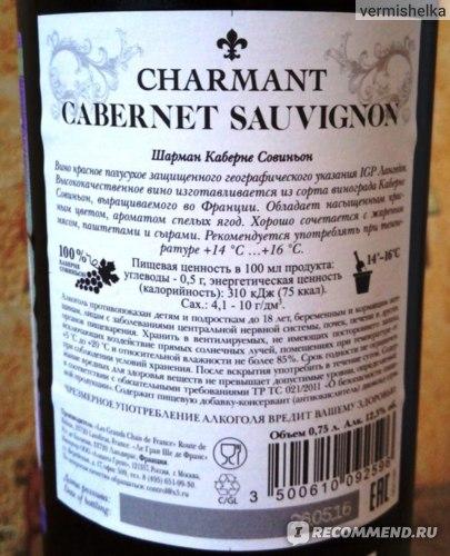 Charmant Cabernet Sauvignon, этикетка
