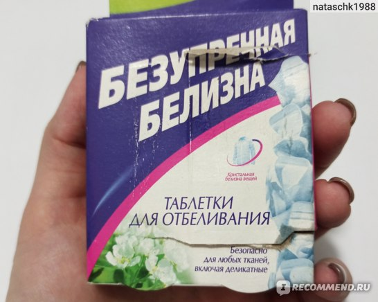 """Таблетки для отбеливания Frau Schmidt """"Безупречная белизна"""""""